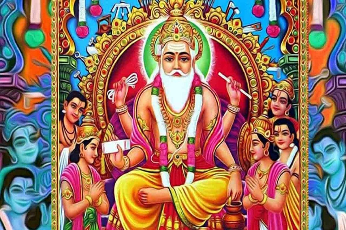 Vishwakarma Puja 2021 : જાણો વિશ્વકર્મા દેવની પૂજાનો સમય, શુભ મૂહર્ત અને પૂજન વિધિ