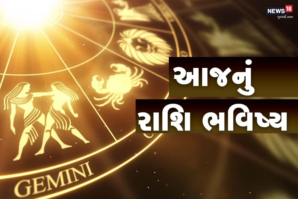 Aaj nu Rashifal (આજનું રાશિફળ), 22 September 2021: મિથુન રાશિના જાતક માટે દિવસ મિશ્ર ફળદાયક