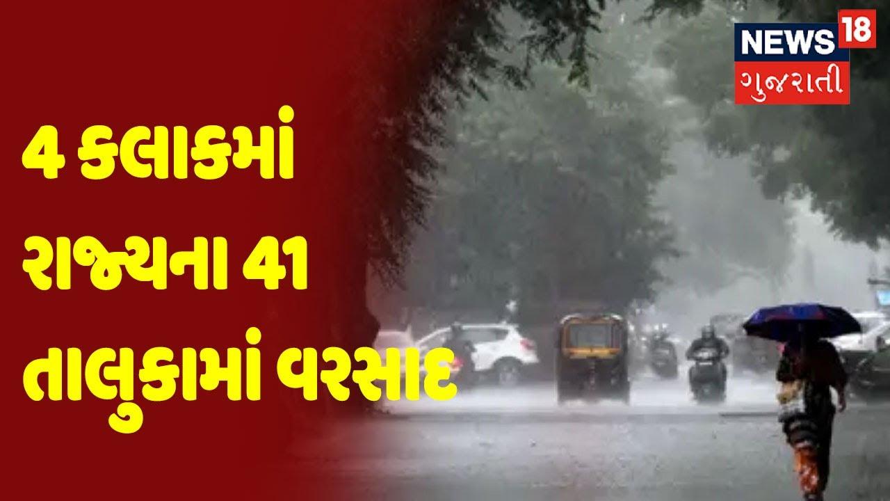 4 કલાકમાં રાજ્યના 41 તાલુકામાં વરસાદ | Samachar Superfast