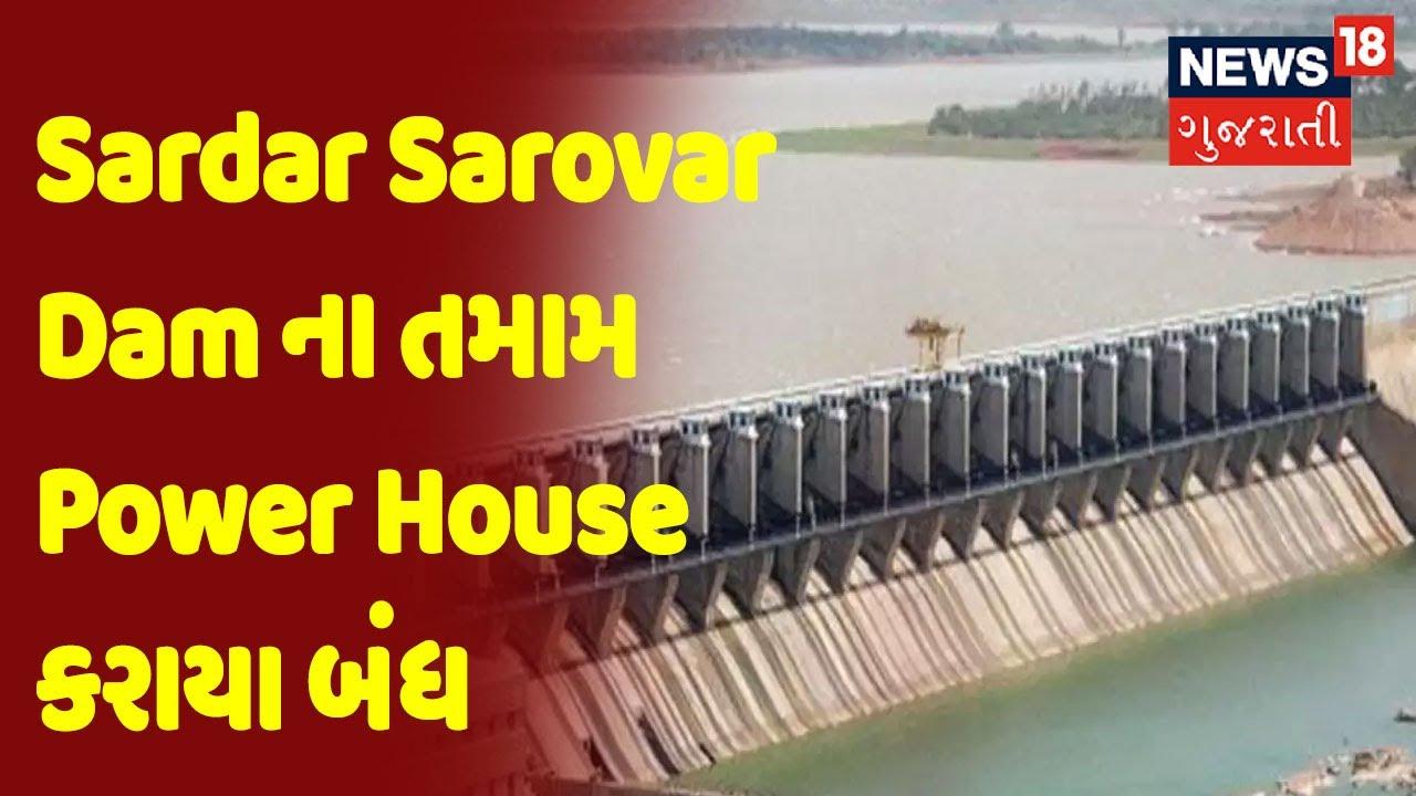 Sardar Sarovar Dam ના તમામ Power House કરાયા બંધ