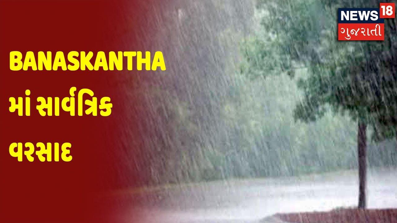 Banaskantha માં સાર્વત્રિક વરસાદ