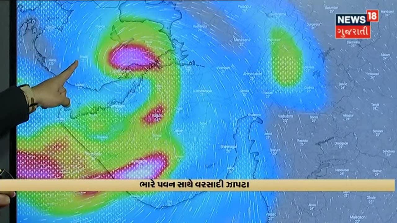 દક્ષિણ Gujarat માં સૌથી વધુ વરસાદ Valsad માં પડવાની શક્યતા