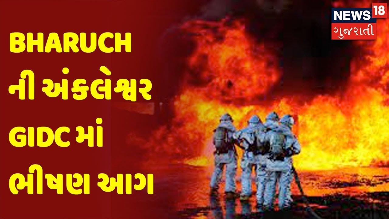 Bharuch | Bharuch ની અંકલેશ્વર GIDC માં ભીષણ આગ
