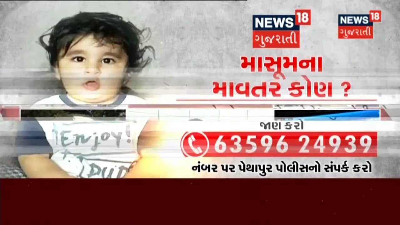 CCTV ને આધારે બાળકને મૂકી ગયેલ યુવકની તપાસ તેજ
