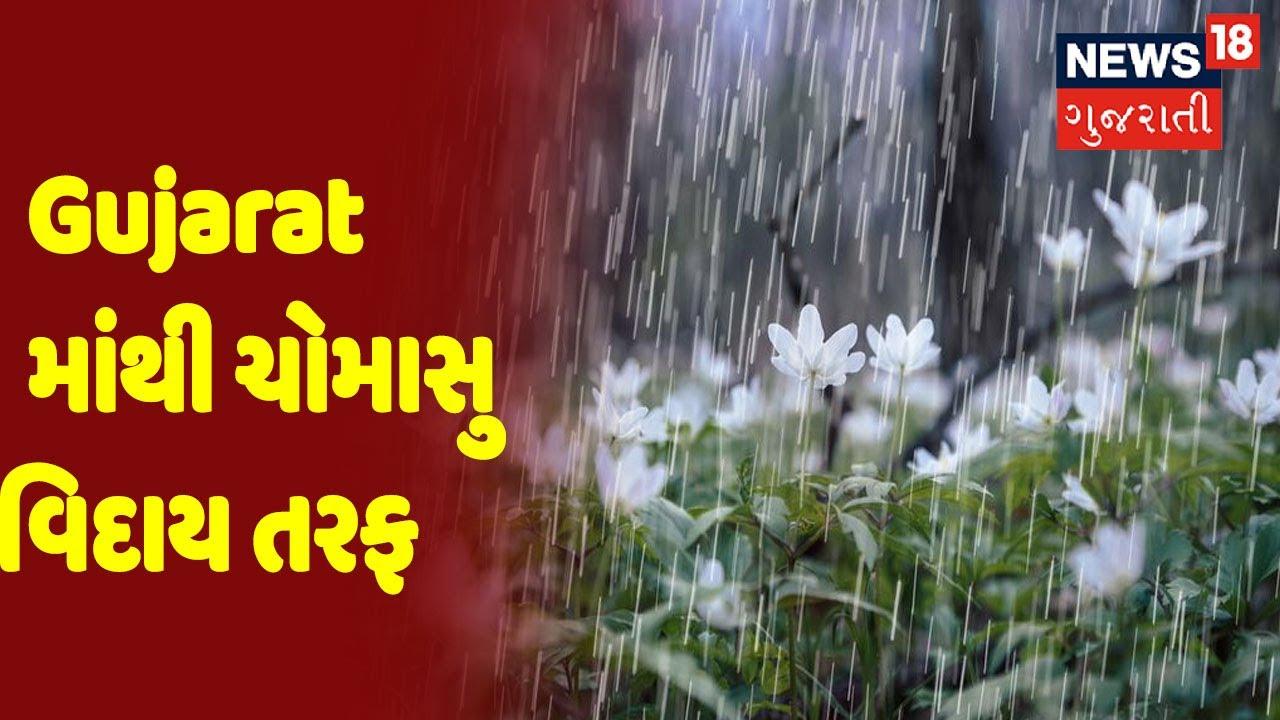 Weather News | Gujarat માંથી ચોમાસુ વિદાય તરફ