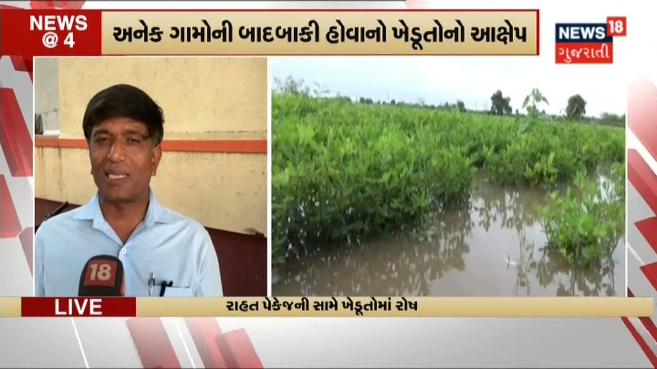 સરકાર તરફથી ખેડૂતોને 'રાહત'