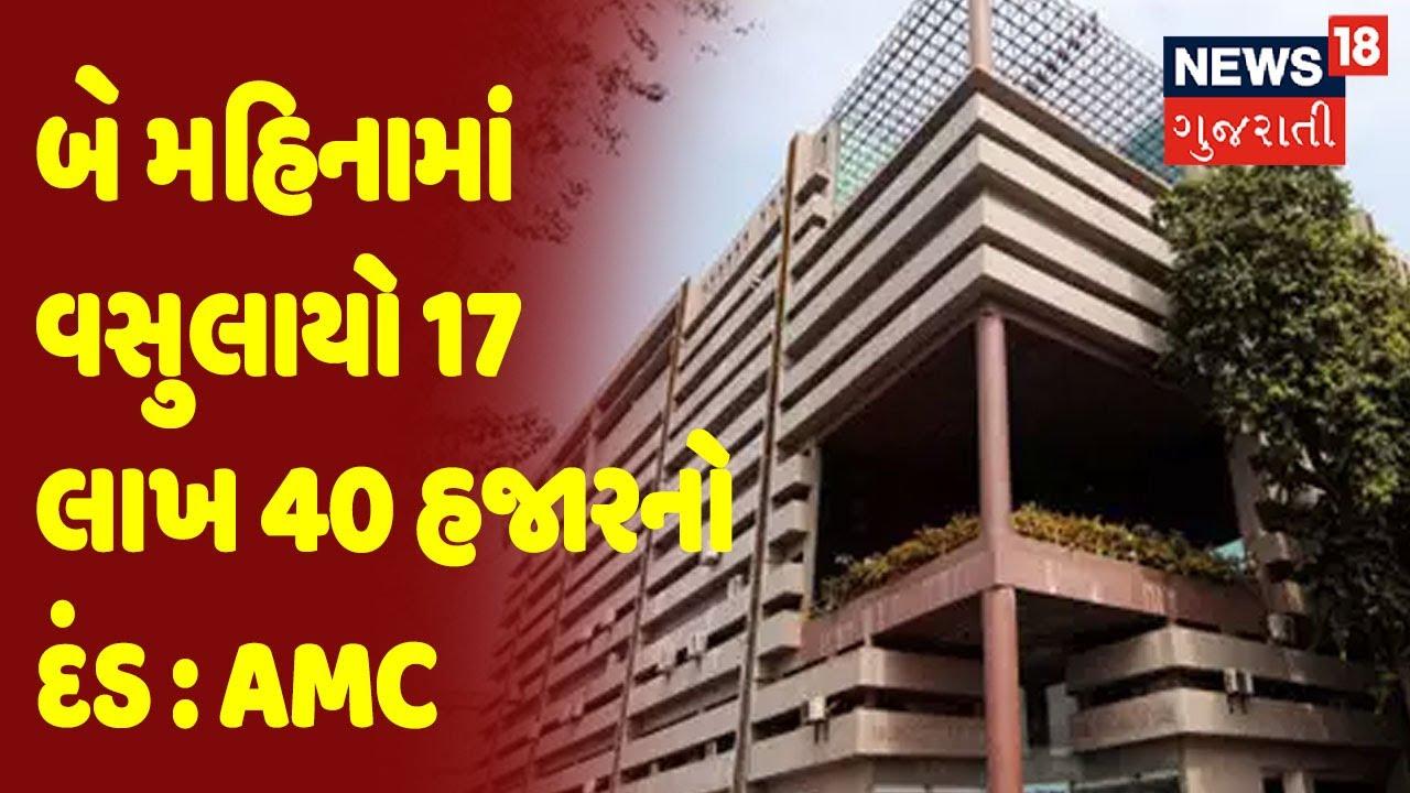 Ahmedabad : બે મહિનામાં વસુલાયો 17 લાખ 40 હજારનો દંડ : AMC