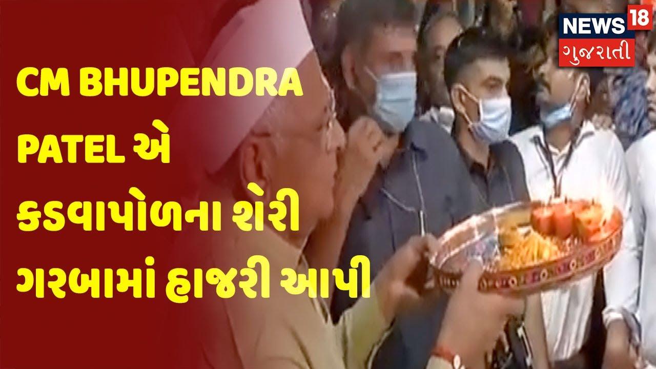 CM Bhupendra Patel એ કડવાપોળના શેરી ગરબામાં હાજરી આપી