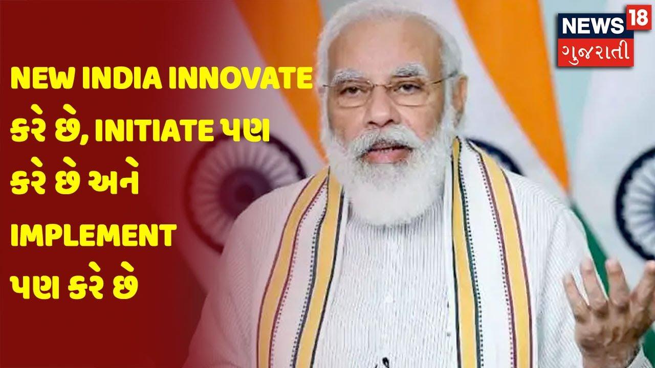 New India Innovate કરે છે, Initiate પણ કરે છે અને Implement પણ કરે છે