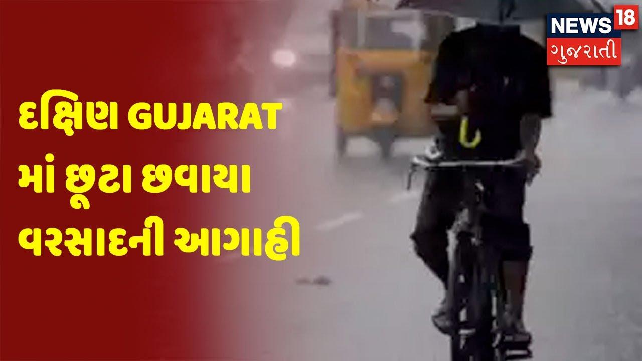 દક્ષિણ Gujarat માં છૂટા છવાયા વરસાદની આગાહી