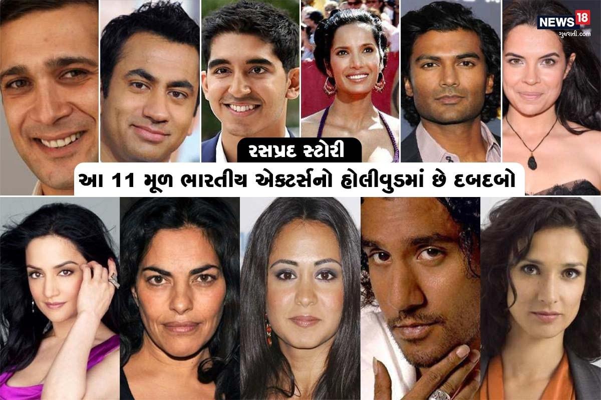 રસપ્રદ સ્ટોરી: આ 11 મૂળ ભારતીય એક્ટર્સનો હોલીવુડમાં છે દબદબો