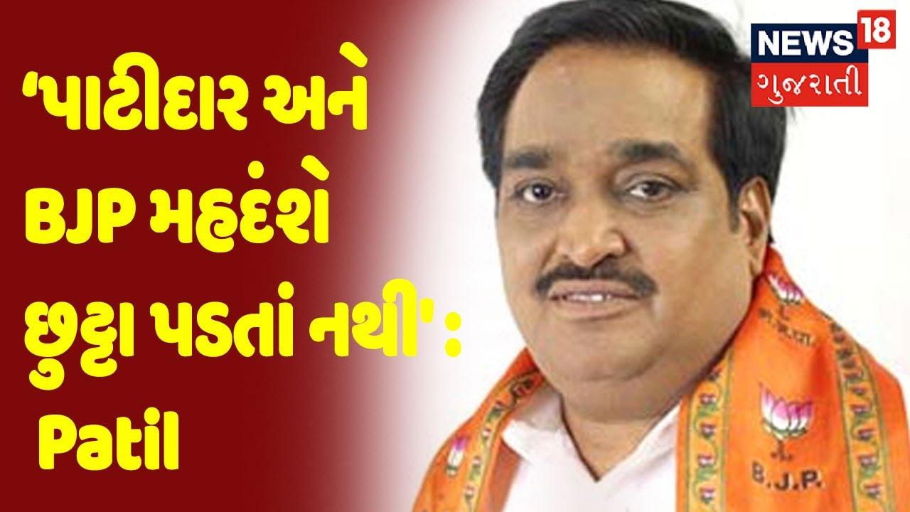 'પાટીદાર અને BJP મહદંશે છુટ્ટા પડતાં નથી' : C R Patil