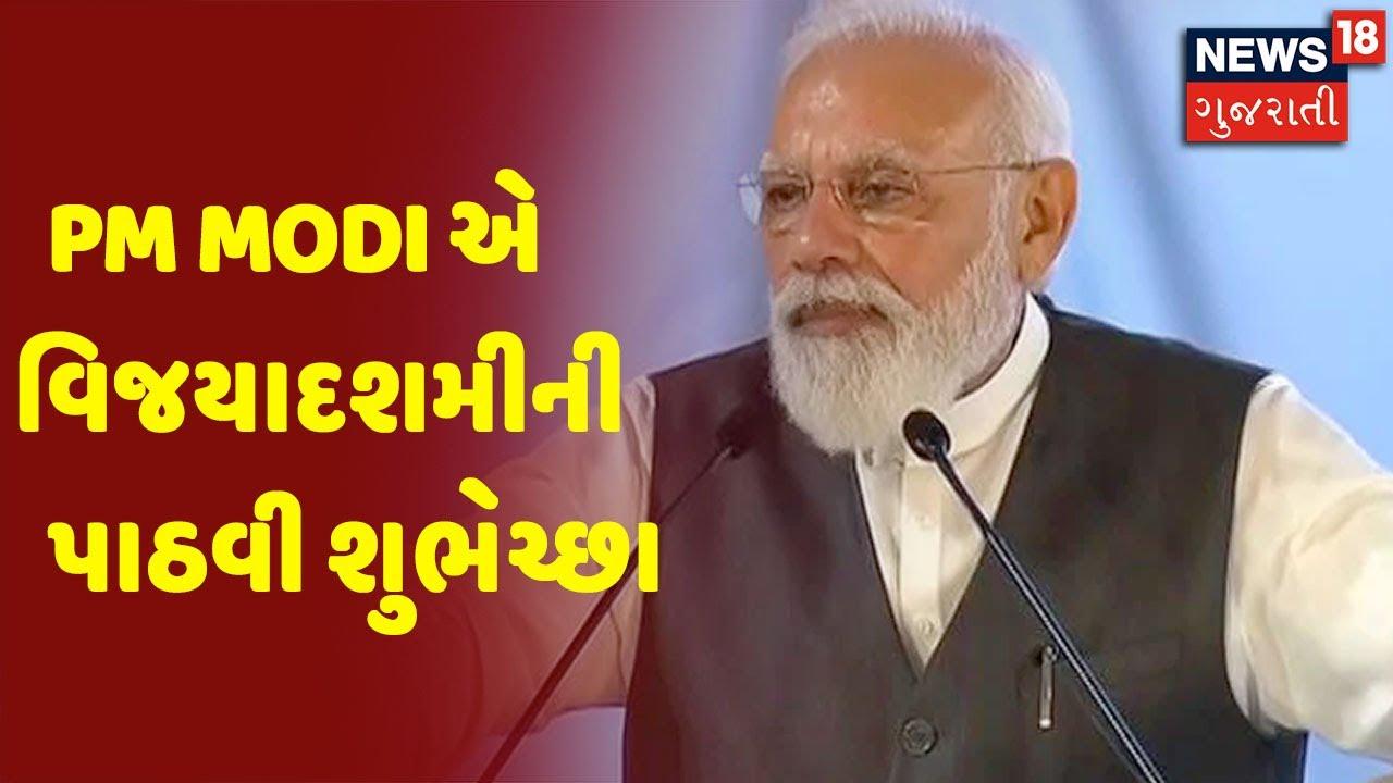 PM Modi Full Speech | PM Modi એ વિજયાદશમીની પાઠવી શુભેચ્છા