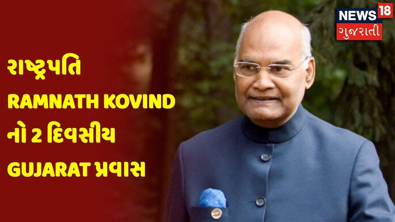 રાષ્ટ્રપતિ Ramnath Kovind નો 2 દિવસીય Gujarat પ્રવાસ
