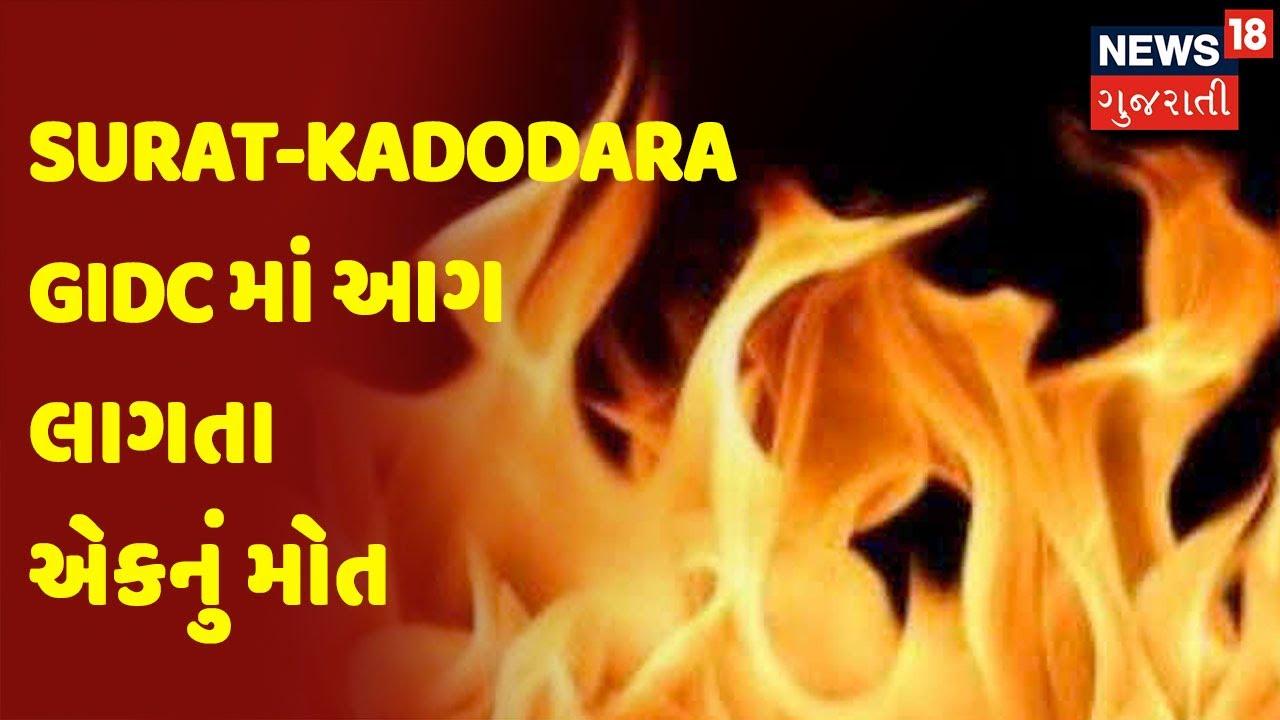 Surat-Kadodara GIDC માં આગ લાગતા એકનું મોત