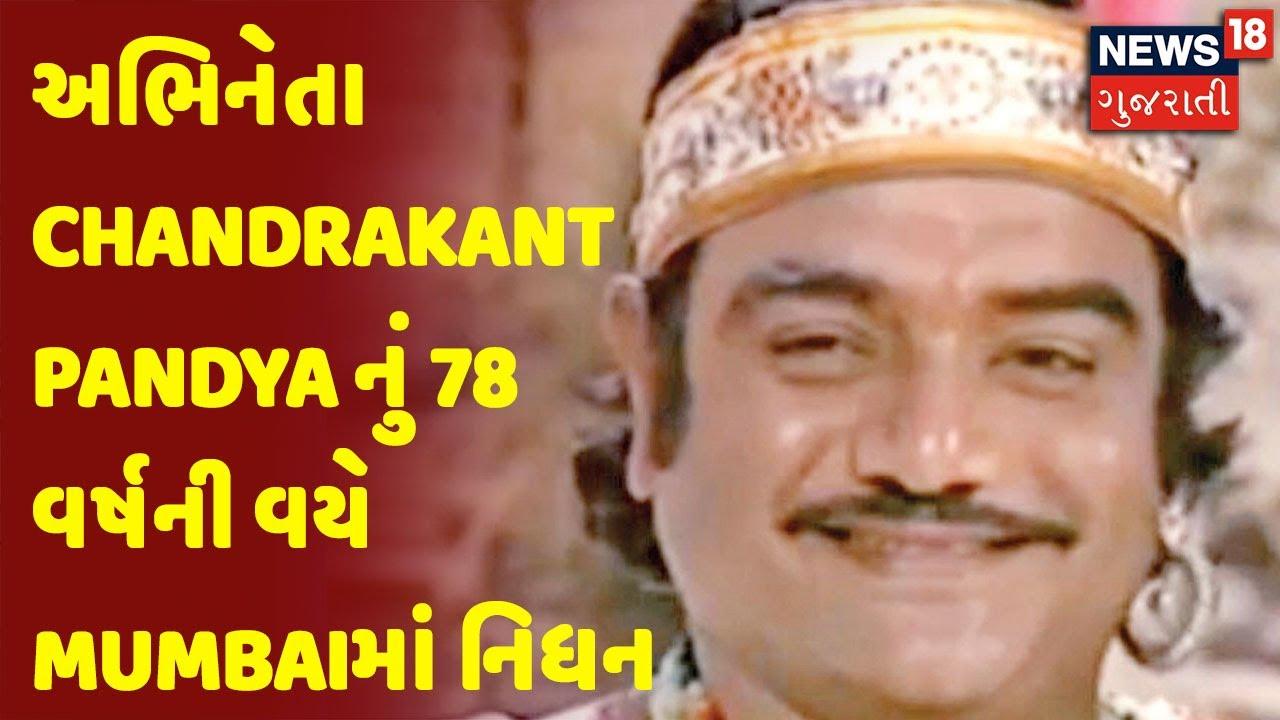 અભિનેતા Chandrakant Pandya નું 78 વર્ષની વયે Mumbaiમાં નિધન