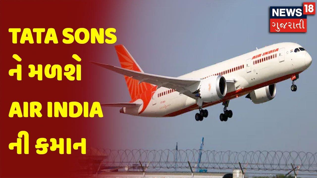 Tata Sons ને મળશે Air India ની કમાન