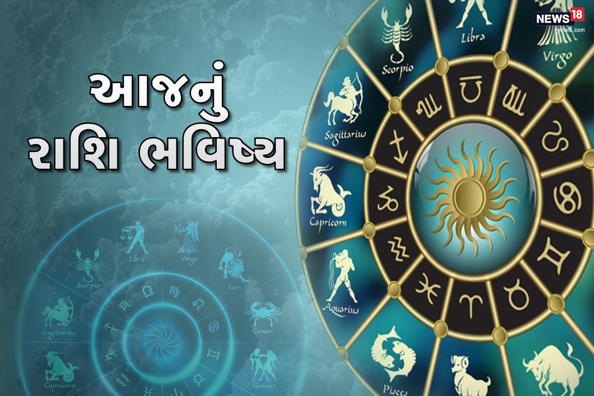 Aaj nu Rashifal, 23 october 2021: મકર અને મીન રાશીના જાતકોના અટકેલા કામ થશે પૂર્ણ