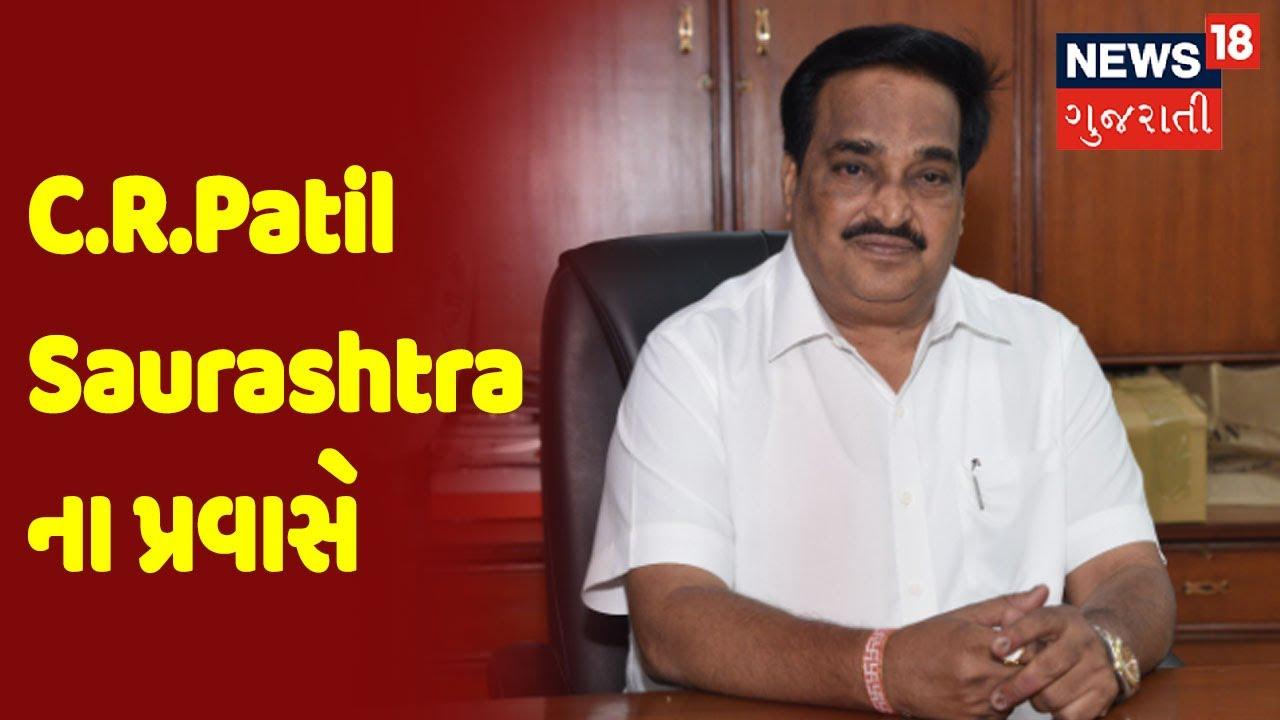 C.R.Patil Saurashtra ના પ્રવાસે   TOP 5