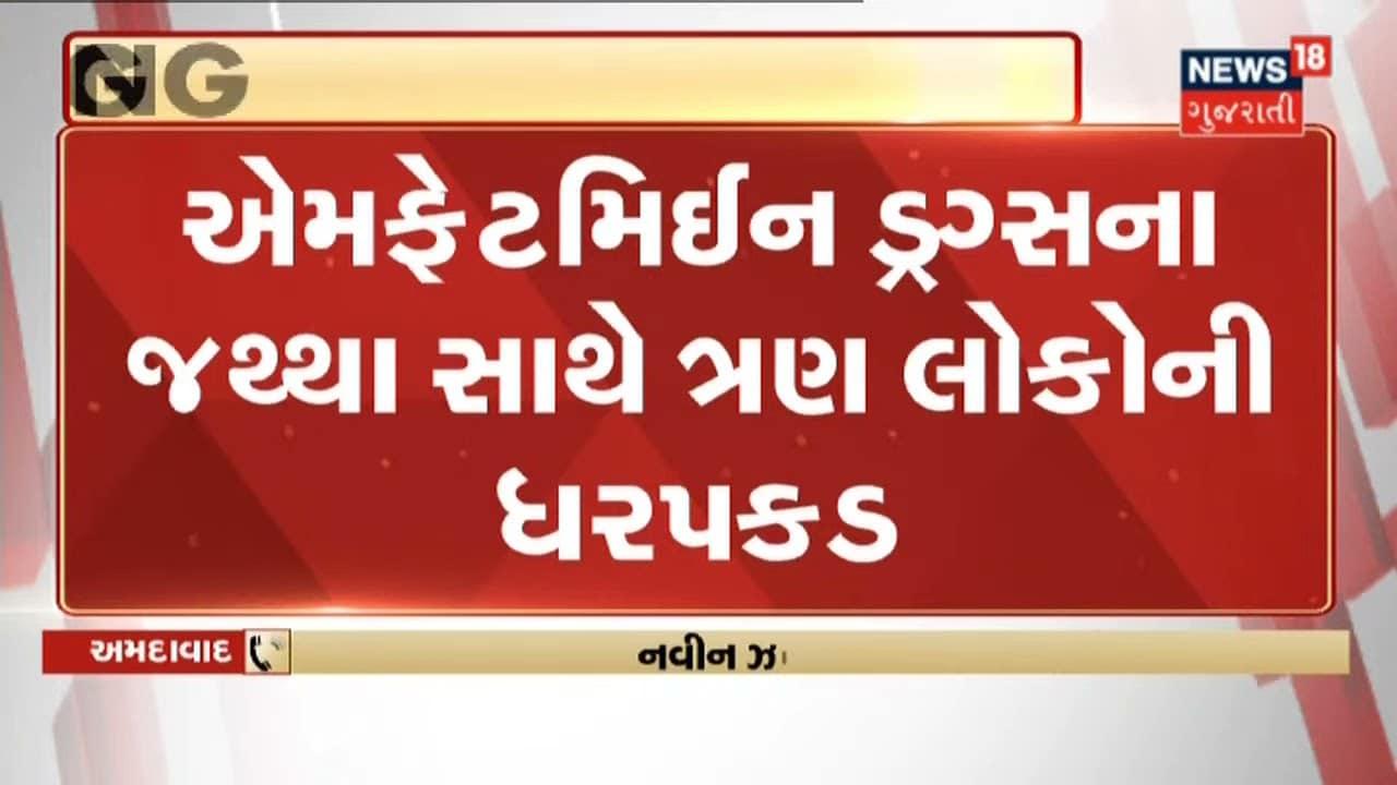 Ahmedabad માં 1 કિલો એમફેટમિઈન Drugs નો જથ્થો પકડાયો