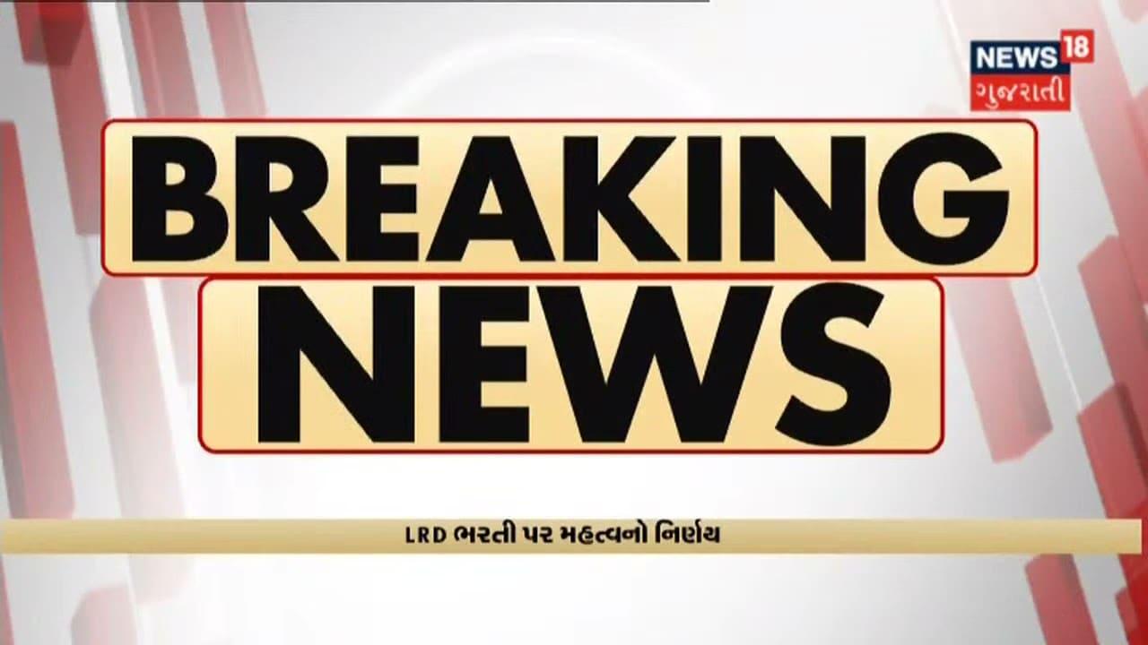 LRD ની ભરતીને લઇ Gujarat સરકારનો મહત્વનો નિર્ણય