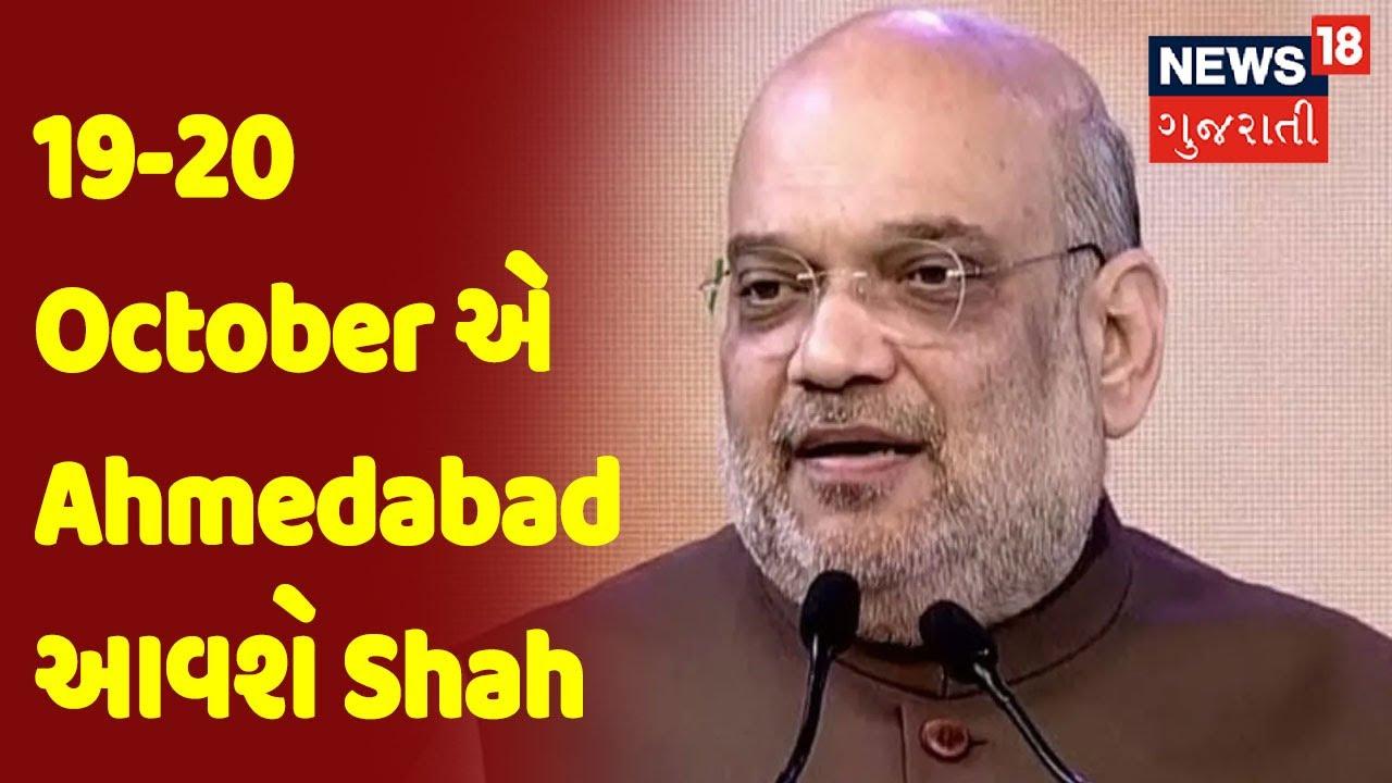 19-20 October એ Ahmedabad આવશે Shah   Samachar Superfast
