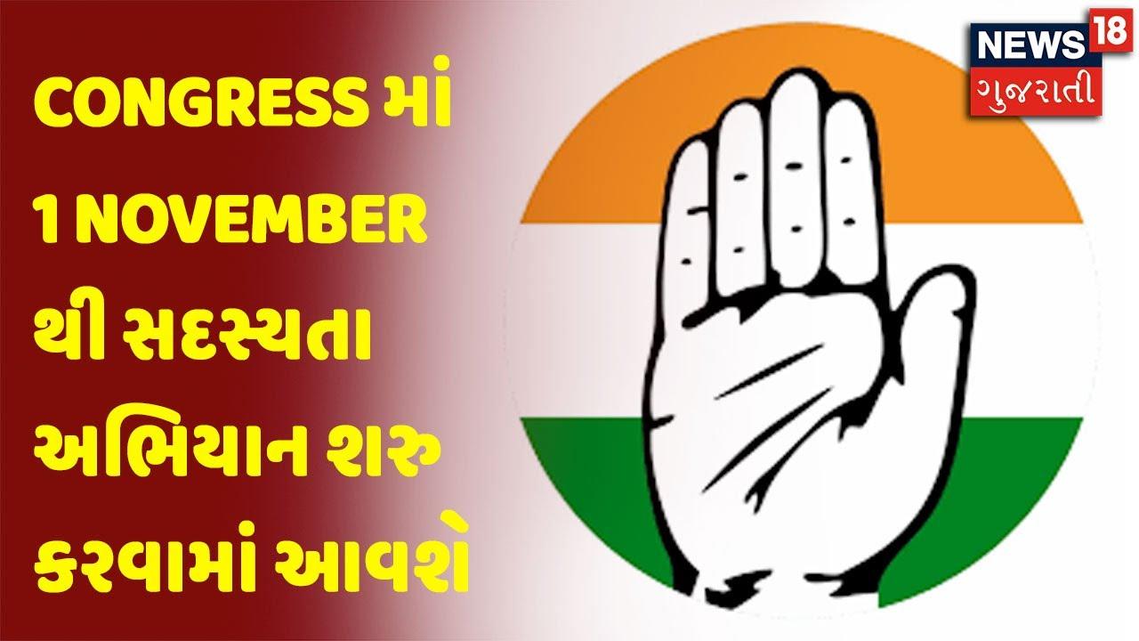 Congress માં 1 November થી સદસ્યતા અભિયાન શરુ કરવામાં આવશે