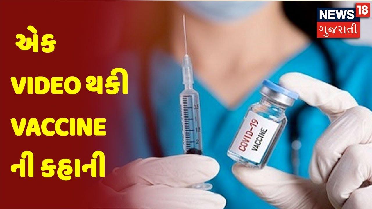 એક Video થકી Vaccine ની કહાની