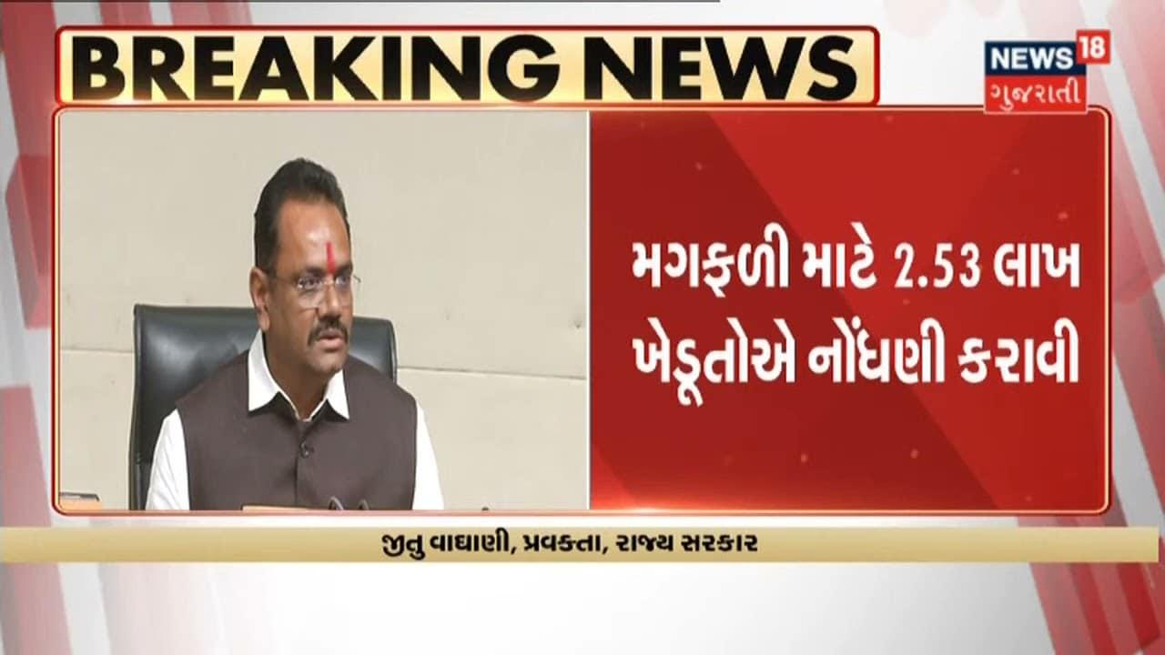 સરકારના પ્રવક્તા Jitu Vaghani ની Press Conference | Part-1
