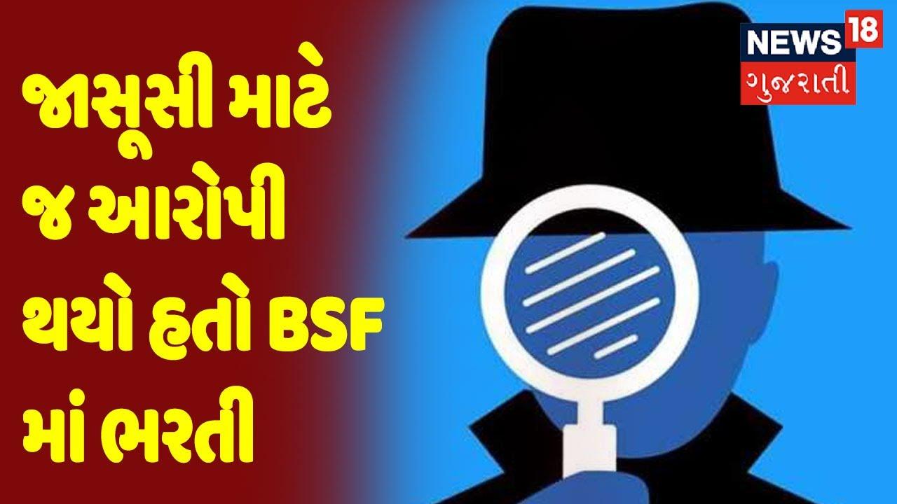 જાસૂસી માટે જ આરોપી થયો હતો BSF માં ભરતી