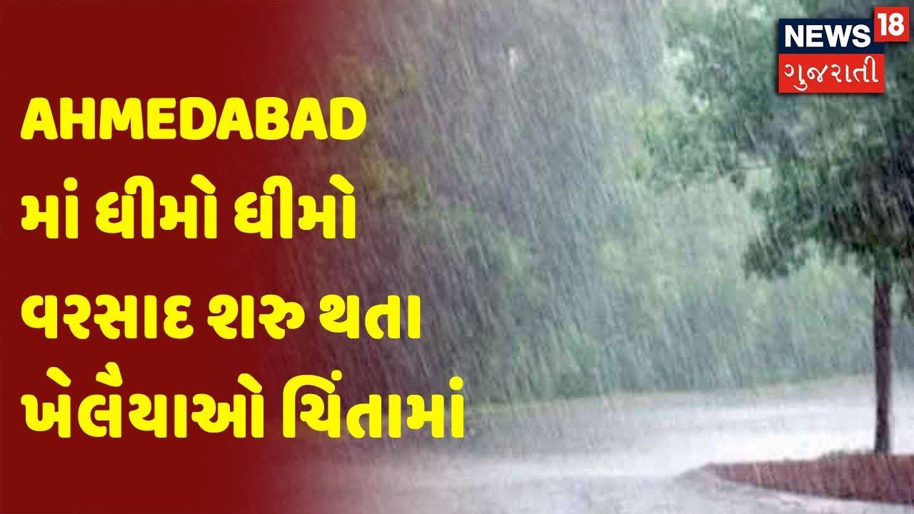 Ahmedabad માં ધીમો ધીમો વરસાદ શરુ થતા ખેલૈયાઓ ચિંતામાં