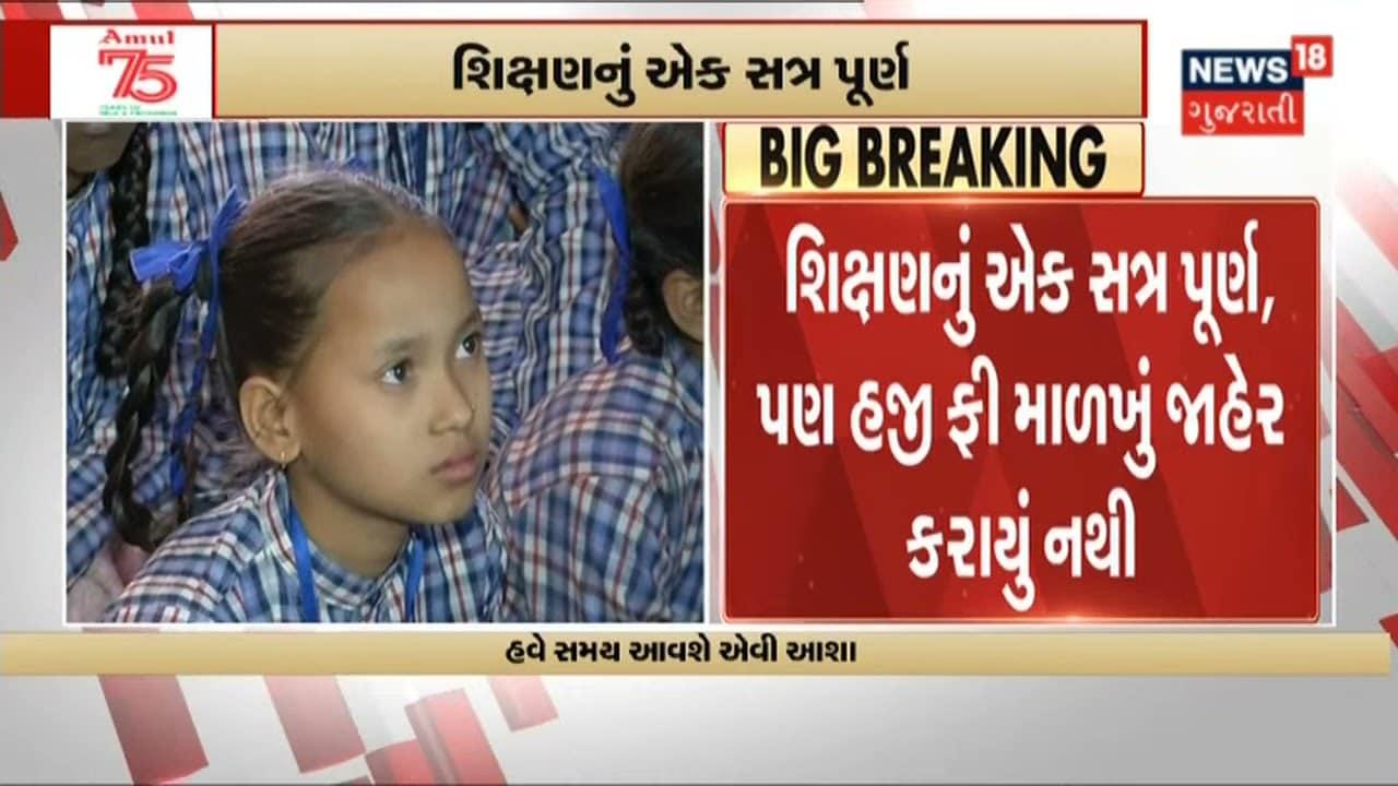 સમાચાર સુપરફાસ્ટ: અત્યાર સુધીની સમગ્ર ગુજરાતની સૌથી મોટી 5 ખબર