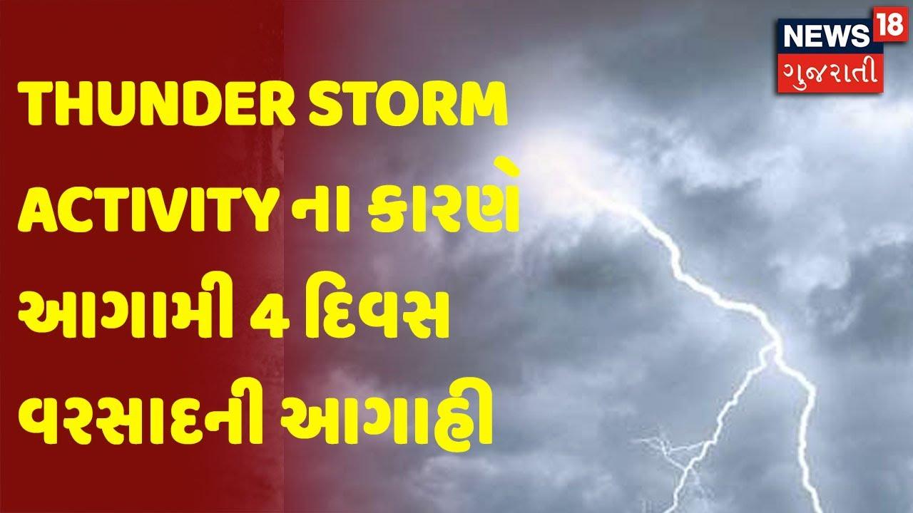Thunder Storm Activity ના કારણે આગામી 4 દિવસ વરસાદની આગાહી