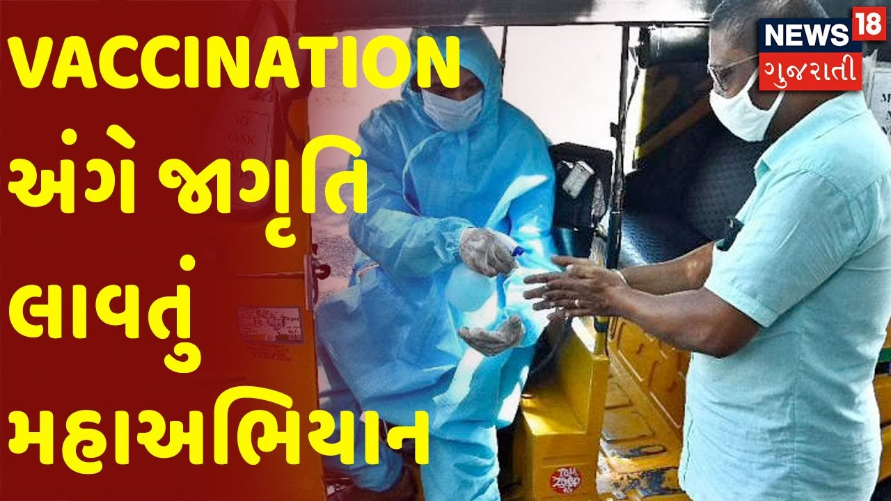 Sanjeevani   Vaccination અંગે જાગૃતિ લાવતું મહાઅભિયાન