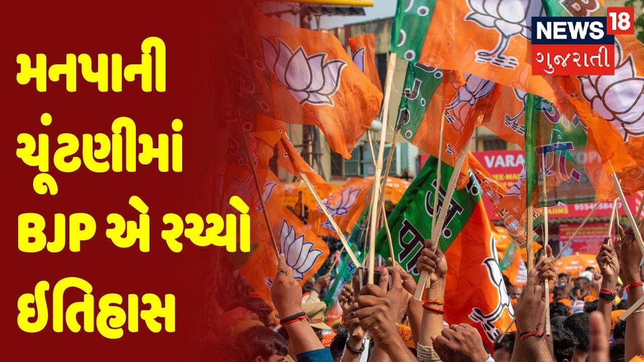 મનપાની ચૂંટણીમાં BJP એ રચ્યો ઇતિહાસ | Gujarat Superfast