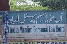 مودی حکومت کے مجوزہ تین طلاق بل پر غور و خوض کیلئے مسلم پرسنل لا بورڈ نے اتوار کو دہلی میں بلائی میٹنگ