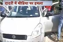 بساڑا گاؤں کے لوگوں نے میڈیا کو کھدیڑا، گاڑیوں میں کی جم کر توڑ پھوڑ