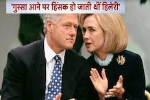 بیوی ہلیری سے پٹتے تھے سابق امریکی صدر بل کلنٹن