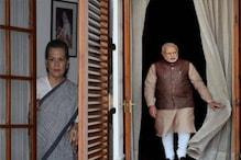 دیکھیں: مودی سے بھی بڑا ہے سونیا گاندھی کا گھر