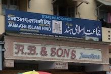 متنازع سرکلر :جماعت اسلامی کی عرضی پر مہاراشٹر حکومت ، مرکز ، آئی بی اور ممبئی پولیس سے جواب طلب