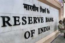 ریزرو بینک آف انڈیا نے قرض ادا کرنے کے لئے 60 کی جگہ 90 دنوں کی دی مہلت