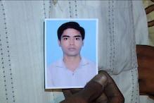 پولیس کی مسلسل زیادتیوں سے تنگ آ کر مسلم نوجوان نے کی خود کشی
