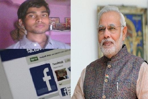 وزیر اعظم مودی پر کمنٹ کرنا نوجوان کو پڑا مہنگا ، بھیجا گیا جیل