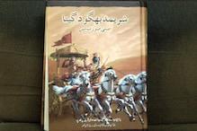 گیتا کی تعلیمات کو عام کرنے کو اسکان نے شائع کیا اردو میں خصوصی ایڈیشن