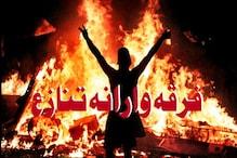 پرتاپ گڑھ ضلع میں فرقہ وارانہ تشدد ، نصف درجن افراد زخمی ، کئی مکان نذر آتش ، حالات کشیدہ