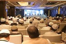 مسلم پرسنل لا بورڈ کا تین روزہ اجلاس اختتام پذیر، شریعت میں مداخلت برداشت نہ کرنے پر اتفاق رائے