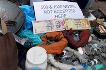 نوٹ بندی پر حکومت کا یو ٹرن: کل تک صرف کر پائیں گے 500 کے پرانے نوٹوں کا استعمال