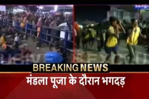 سبريمالا مندر میں مچی بھگدڑ، 40 افراد زخمی، 3 کی حالت نازک