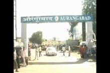 اورنگ آباد کا نام بدل کر سمبھاجی نگر کرنے کی کوششیں تیز، مخالفت میں اٹھیں آوازیں