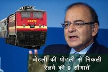 آن لائن ٹرین ٹکٹ خریدنا ہوا سستا، پڑھیں 'ریل بجٹ' کی 9 اہم باتیں